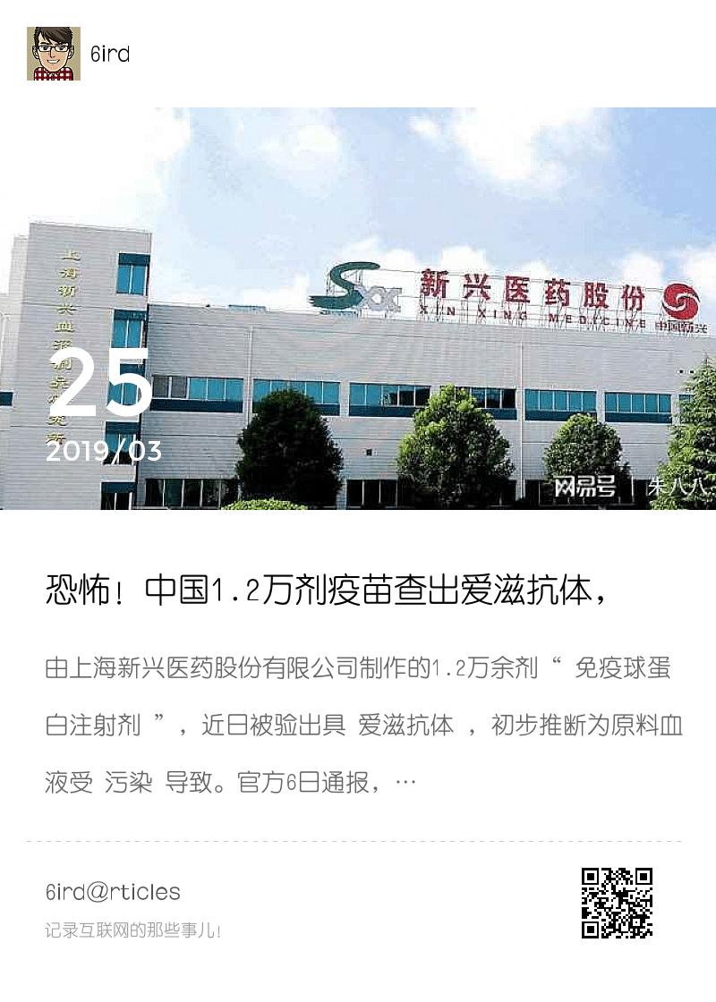恐怖!中国1.2万剂疫苗查出爱滋抗体,新生儿恐感染分享封面